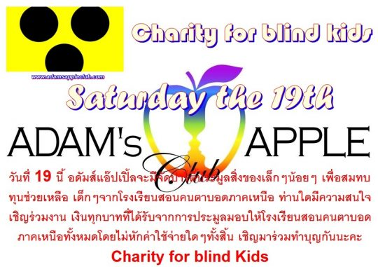 Northern Blind School Charity Adams Apple Club