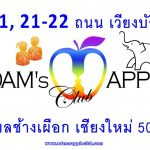 Location Gay Bar Chiang Mai Adams Apple Club
