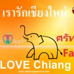 We LOVE Chiang Mai Adams Apple Club Gay Bar