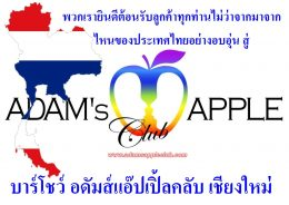 Thai Customers Adams Apple Club Gay Bar Chiang Mai