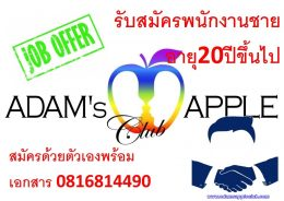 Job offer Adams Apple Club Chiang Mai