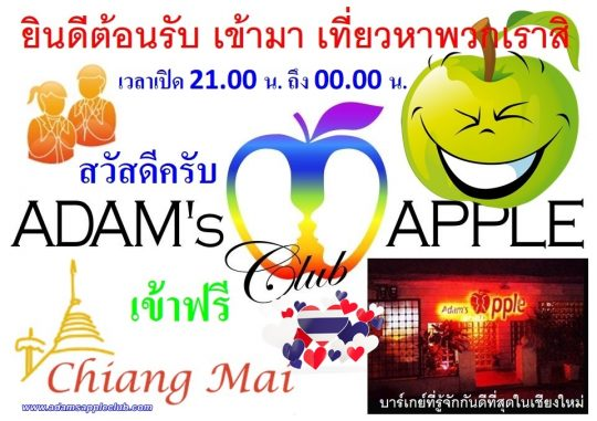 Gay Bar Chiang Mai Adams Apple Club Thailand