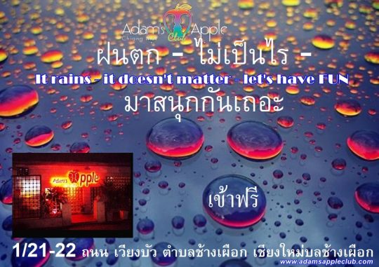 It rains - it doesn't matter - let's have FUN at Adams Apple Club Chiang Mai. WALK IN Adam's Apple Club Gay Host Bar Chiang Mai Adult Entertainment