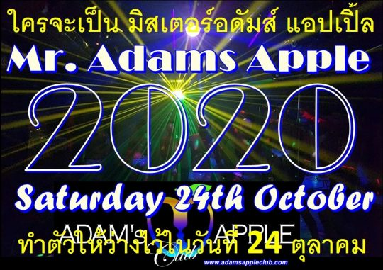 Mr Adams Apple 2020 CONTEST Adams Apple Club Chiang Mai Adult Entertainment Most well-reputed Gay Bar Chiang Mai, Thailand Night Club Go-Go Bar