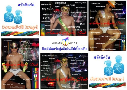 Sawad di krap! Adams Apple Club Chiang Mai Nightclub Gay Bar Adult Entertainment Host Club DREAMS come true ฝันที่เป็นจริง Ladyboy Cabaret