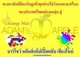 We warmly welcome all customers no matter where they come from in Thailand to the Adams Apple Club Bar Show Chiang Mai. Gay Bar in Chiang Mai