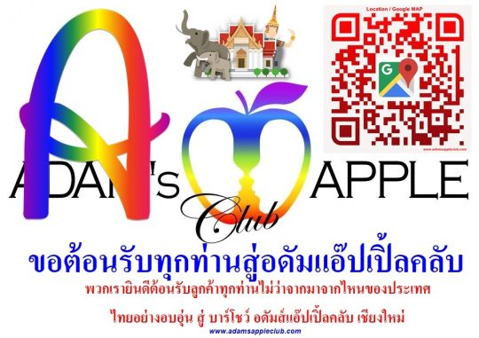 Warmly Welcome Gay Bar Adams Apple Club Chiang Mai Adult Entertainment Go-Go Boy Asain Boy Thai Bioy Live Shows Ladyboy Kathoy Nightclub
