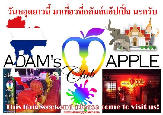 This Long Weekend Adams Apple Club Chiang Mai Adult Entertainment Nightclub best-known Gay Bar in Chiang Mai Go Go Bar Ladyboy Cabaret