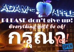 PLEASE กรุณา come in we are OPEN every Night 9:00 pm and our great Show start 10:30 pm - Free ENTRY! Adult Entertainment Nightclub Gay Club Host Bar