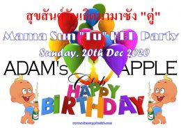 Mama Sun HBD 2020 amazing, funny and unforgettable Birthday Party @ Adam's Apple Club Chiang Mai บาร์เกย์เชียงใหม่ Adult Entertainment Host Bar