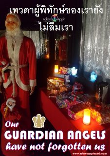 GUARDIAN ANGELS brought gifts to our boys Adams Apple Club Our GUARDIAN ANGELS have not forgotten us บาร์เกย์ที่รู้จักกันดีที่สุดในเชียงใหม่