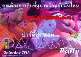 PAJAMA Party 2021 Adams Apple Club Chiang Mai Host Bar Do you want to wake up with me? Gay Club Adult Entertainment Ladyboy Liveshow LGBTQ Nightclub